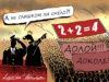 Дрожжи Орешкина: в Минэкономразвития придумали, как симулировать рост экономики