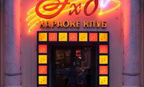 Каждое воскресенье – скидка 50% в караоке-клубе «Эхо»