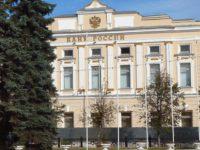 Центробанк: российская экономика достаточно устойчива к рискам санкций
