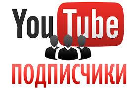 Накрутка подписчиков Ютуб