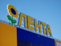 В Воронеже «Лента» заплатит 100 тысяч рублей за SMS о скидке
