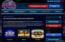 игровые автоматы Кинг Вулкан