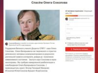 «Спасем Соколова»: Всети требуют освобождения доцента, обвиняемого вубийстве
