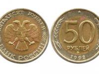 Центробанк допустил выпуск 50-рублёвой монеты