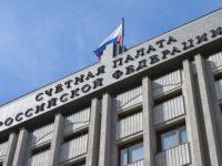 Счётная палата рассказала орисках дляфинансовой системы